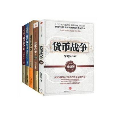 (完整无删减)货币战争全套5册 经济学金融投资理财股票书籍