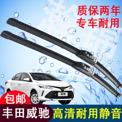 【丰田威驰雨刮器】原厂丰田威驰雨刷器丰田威驰FS专用无骨雨刮片