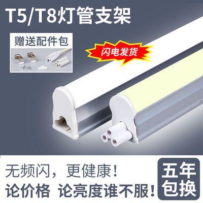 led灯管T5 T8一体化全套日光灯管1.2米长条灯管超亮节能0.3米光管