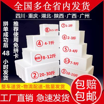 邮政1.2.3.4.5.6.7.8号泡沫箱包装箱生鲜水果泡沫保鲜箱快递箱子【10月10日发完】