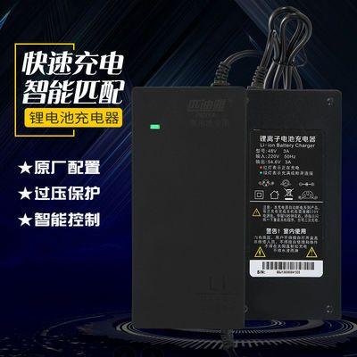 电动车锂离子电池充电器48V36V24V60V72V2A3A平衡车滑板车自行车