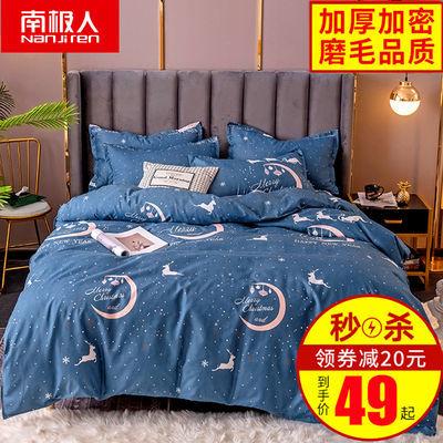 南极人加厚纯磨毛四件套床单被套简约被罩床褥三件套床上用品套件