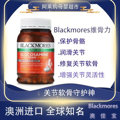 【现货】澳佳宝维骨力(BM Blackmores)关节灵180粒含1500mg氨糖