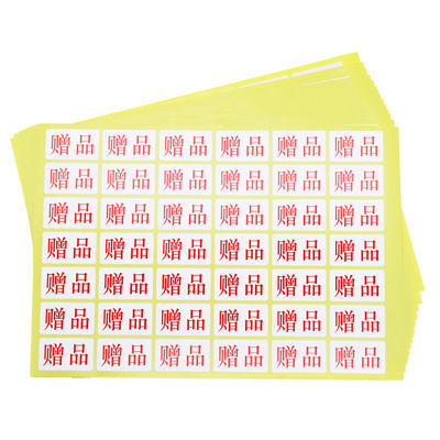新款赠品标签纸商城活动赠品不干胶贴纸礼品赠送自粘性标贴非卖品