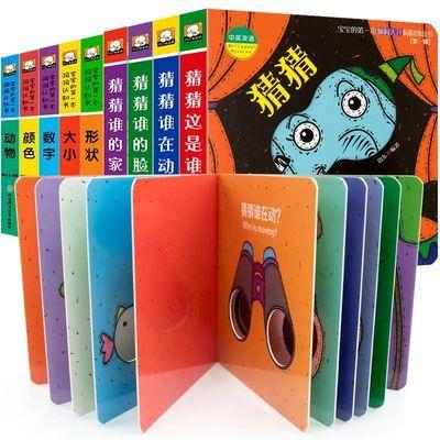 奇妙洞洞书0-3岁婴儿撕不烂早教书 宝宝启蒙早教立体翻翻书籍绘本