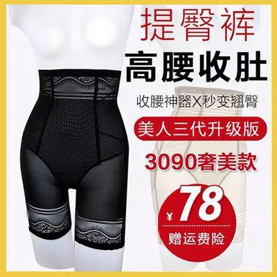 正品美人G计塑身美体裤薄款束腰提臀燃脂高腰显瘦收腹裤女瘦身裤