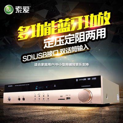 索爱家用5.1声道数字功放FM/USB插卡大功率功放家庭影院hifi蓝牙