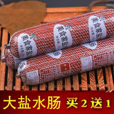 【买2送1】大盐水肠350g/根火腿香肠淀粉肉肠烧烤肠香肠零食