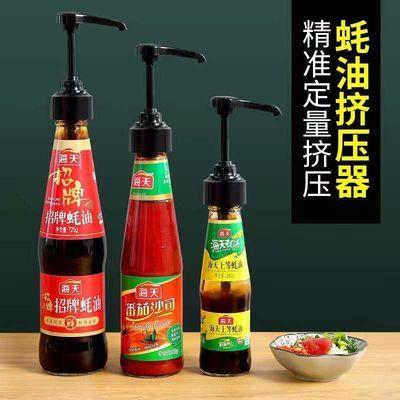 蚝油瓶挤压器家用压嘴泵头升级款挤耗油番茄酱可裁剪神器按压1-3