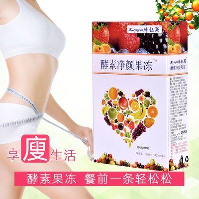 正品韩钰果水果果蔬复合酵素果冻条减吸脂肥孝素果粉梅清肠零食
