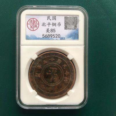 中华民国二十五年北平拾枚铜板铜元汉兴评级币盒子币 特价包邮