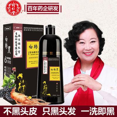 【同仁堂】正品一洗黑洗发水纯植物天然染发剂不粘头皮染发膏永久