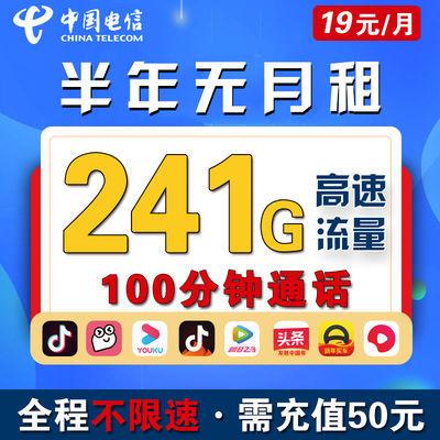 流量卡无限流量卡不限速手机卡电话卡纯上网卡0月租大王卡免激活