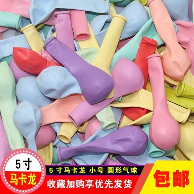 5寸马卡龙色小号圆形糖果气球 婚庆布置生日装饰求婚表白加厚地爆