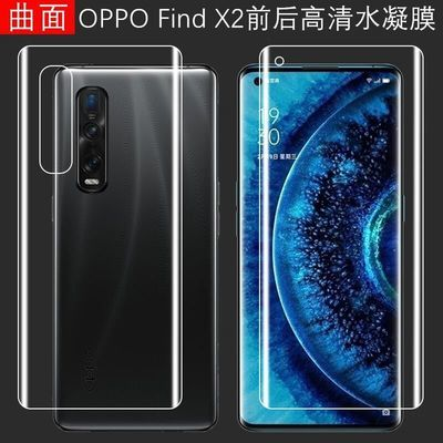OPPOfindx2水凝膜findx2pro5G透明后膜 findx2前后保护膜手机贴膜