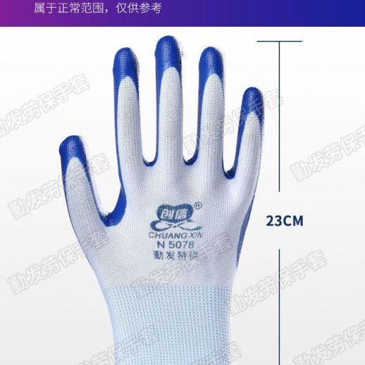 正品包邮 勤发创信丁青手套耐磨防滑橡胶防护工地浸胶手套