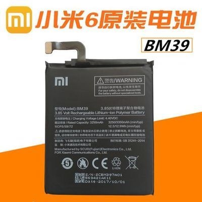 正品小米6原装电池 小米note3 mix2原装手机电池 bm39/3A/3B电池