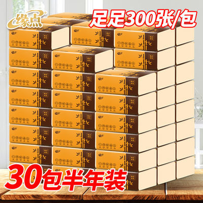 30包40包缘点竹浆本色抽纸批发整箱家庭装纸巾家用餐巾纸面巾纸