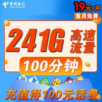 流量卡不限速4g上网卡电信无限永久大王卡免费电话卡号码卡手机卡