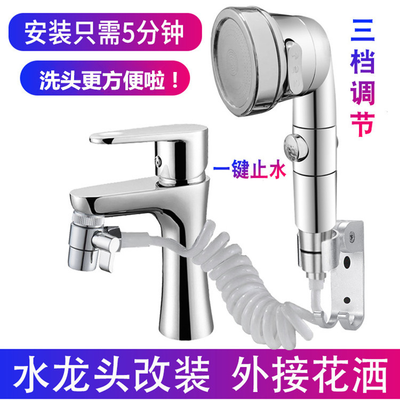 洗头神器花洒水龙头外接花洒洗脸盆延伸器卫生间洗脸台洗头水龙头