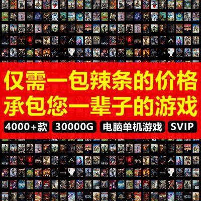 大型单机PC电脑游戏 steam慈善包 游戏合集共36000G 百款单机游戏