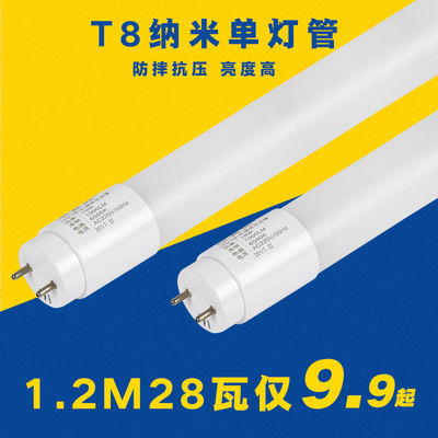 纳米led灯管t5全套一体化t8节能灯1.2米1.5米长条灯led日光灯