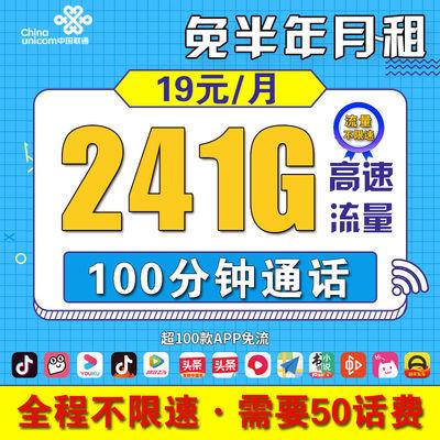 流量卡无限流量不限速电信手机卡电话卡纯上网卡免激活大王卡免费