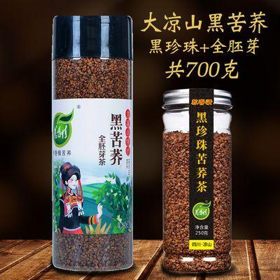 荞香情黑苦荞茶700克罐装 四川凉山黑珍珠苦荞茶+全胚芽黑苦荞茶