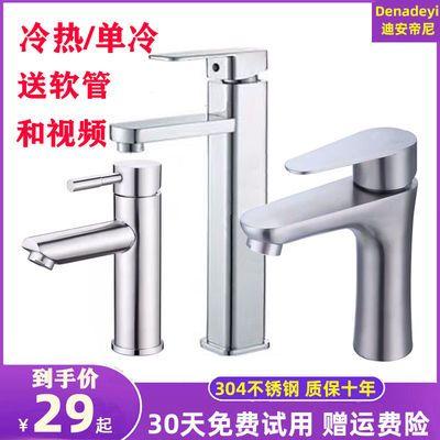 卫生间面盆冷热水龙头304不锈钢单冷单孔台盆洗脸盆池家用水龙头