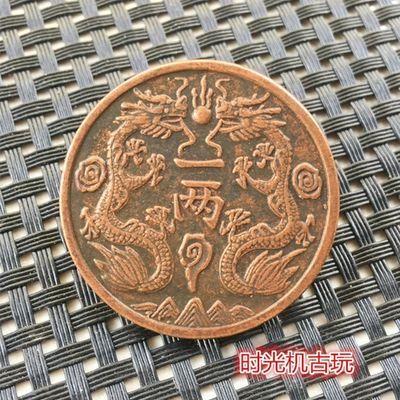 铜板铜币收藏复古大清铜币甘肃省造光绪金币库平一两背双龙一两