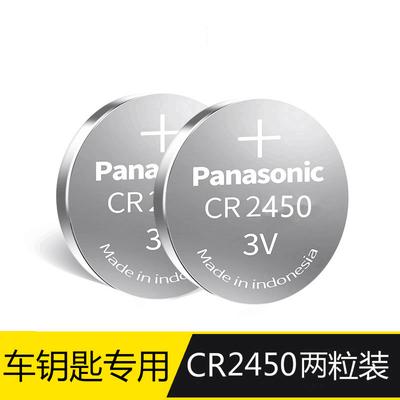 CR2450纽扣电池3V锂电池蓝牙卡宝马新3/5/7系汽车钥匙遥控器小米