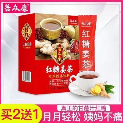 【买二送一】红糖姜茶大姨妈女生月经期寒宫调理送女友礼盒小袋装