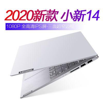 Lenovo/联想 小新14 锐龙R5 2021款学生超薄便携笔记本电脑办公本