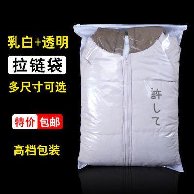 塑料拉链袋乳白透明双色警告语包装袋子大号分装袋棉袄风衣收纳袋