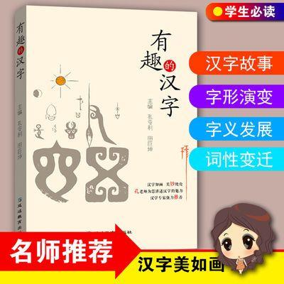 有趣的汉字校园版语文基础知识名师推荐校园指定字词研读火爆促销