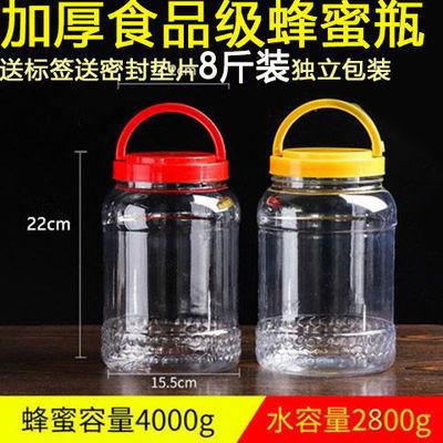 8斤加厚塑料瓶蜂蜜瓶4000g酱咸菜瓶透密封储物罐小食品包装瓶包邮