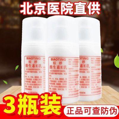 正品维生素e乳液3瓶装持久保湿补水女身体乳持久滋润肤带防伪可查