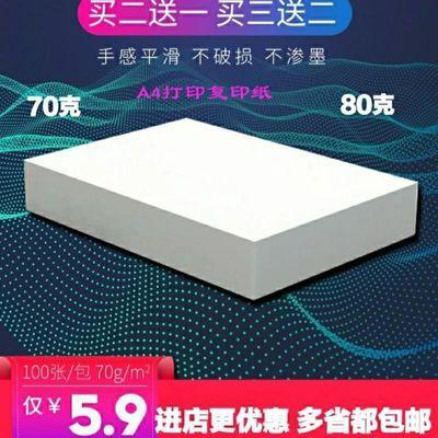 白色打印纸折叠纸80克A4纸100张打印复印纸70克A4纸100张白纸彩纸