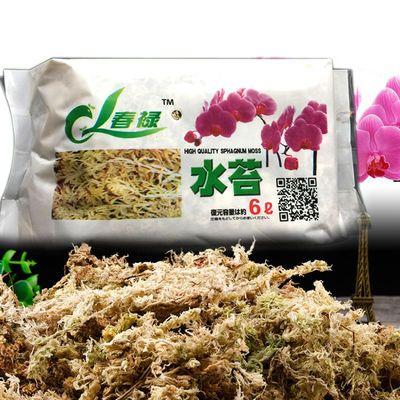 质干苔藓盆栽植介质专用土营养肥料多肉植料水苔兰花蝴蝶兰栽培基