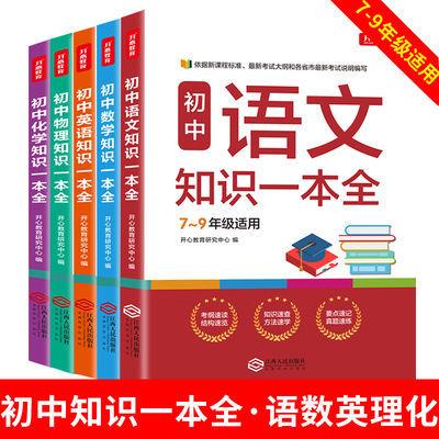 初中知识一本全语文英语物理化学知识清单大全七7八8九9年级