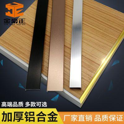 银色U形铝合金黑色包边条橱柜门免漆板封边条生态木板收口边扣条