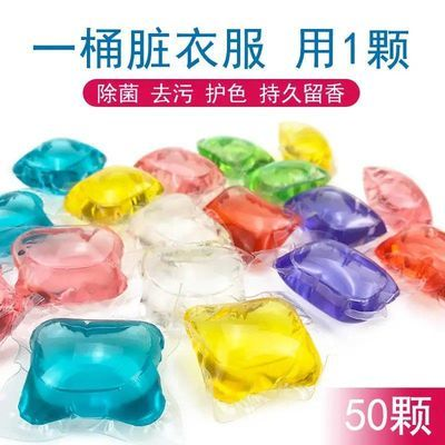 10-50颗家庭装新款洗衣凝珠洗衣液香味持久留香洗衣服凝珠香水型
