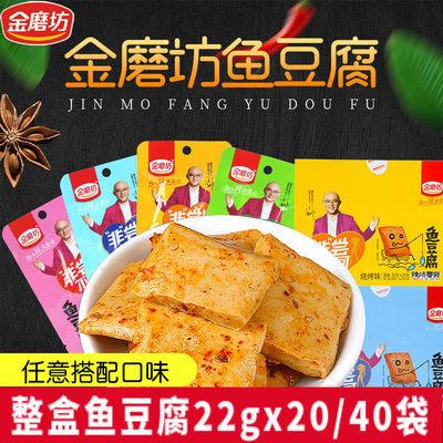 金磨坊鱼豆腐整盒22gx20/40袋香辣豆干麻辣宿舍零食豆腐干小吃