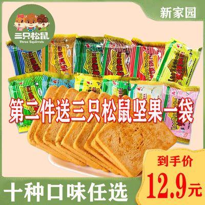 新家园烤馍片6包18包烤馒头片早餐饼干养胃零食批发10种口味零食