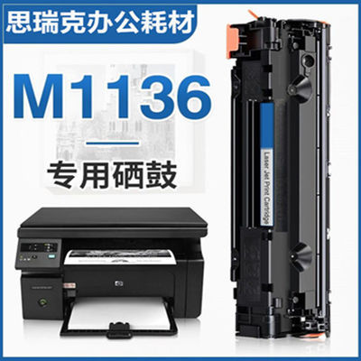 适用惠普m1136硒鼓m1136mfp打印机hp88a墨盒惠普388a易加粉硒鼓