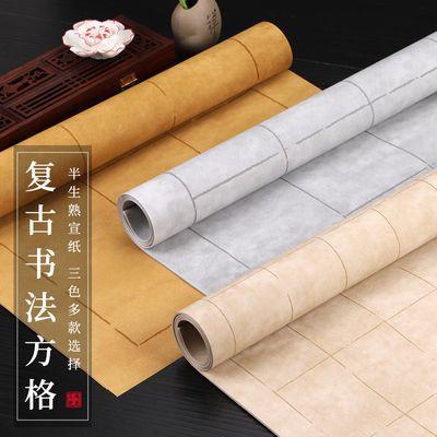 四尺对开篆隶书方格复古宣纸20 28 56格作品纸半生熟书法创作专用
