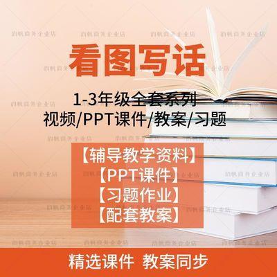 看图写话视频教程PPT课件一二年级小学生习题教学教材教案电子版