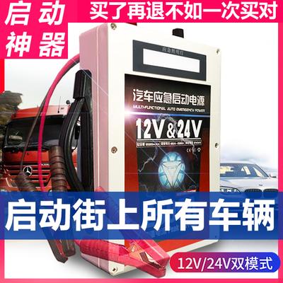汽车应急启动电源12V24V多功能柴油机货车启动电瓶24V车用搭电宝