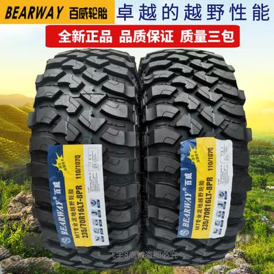 百威越野轮胎全地形AT越野轮胎泥地胎265/65R6R17皮卡改装加宽MT