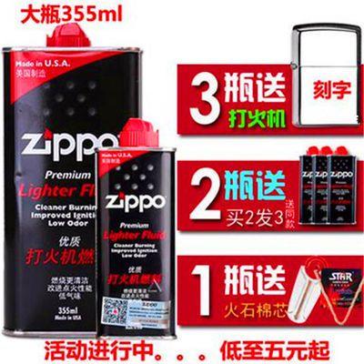 正品zippo打火机油大瓶355ML清香型133ml燃料通用煤油送棉芯火